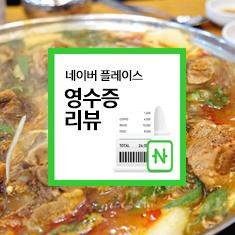 [부산대]맛나감자탕